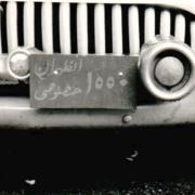 Iran Teheran Nummernschild vermutlich privater PKW